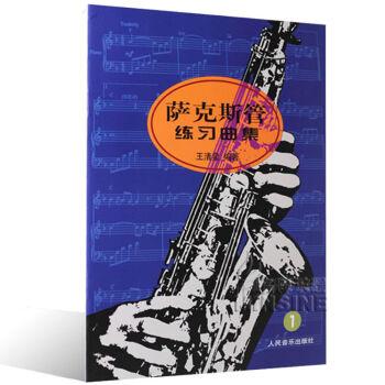 正版のサックスの練習曲は教程の王清泉のサックスの教材の教程の12345第1集を集めます。